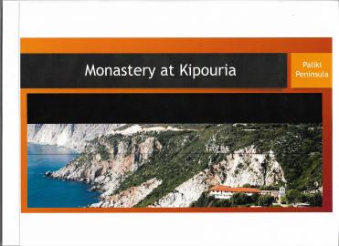 kipouria-monasteri